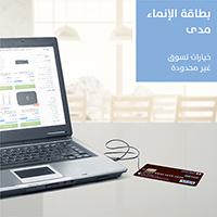 1d1c4ca4f الشراء عبر الإنترنت مع بطاقة الإنماء مدى والائتمانية - مصرف الإنماء