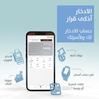 حساب الادخار مصرف الإنماء